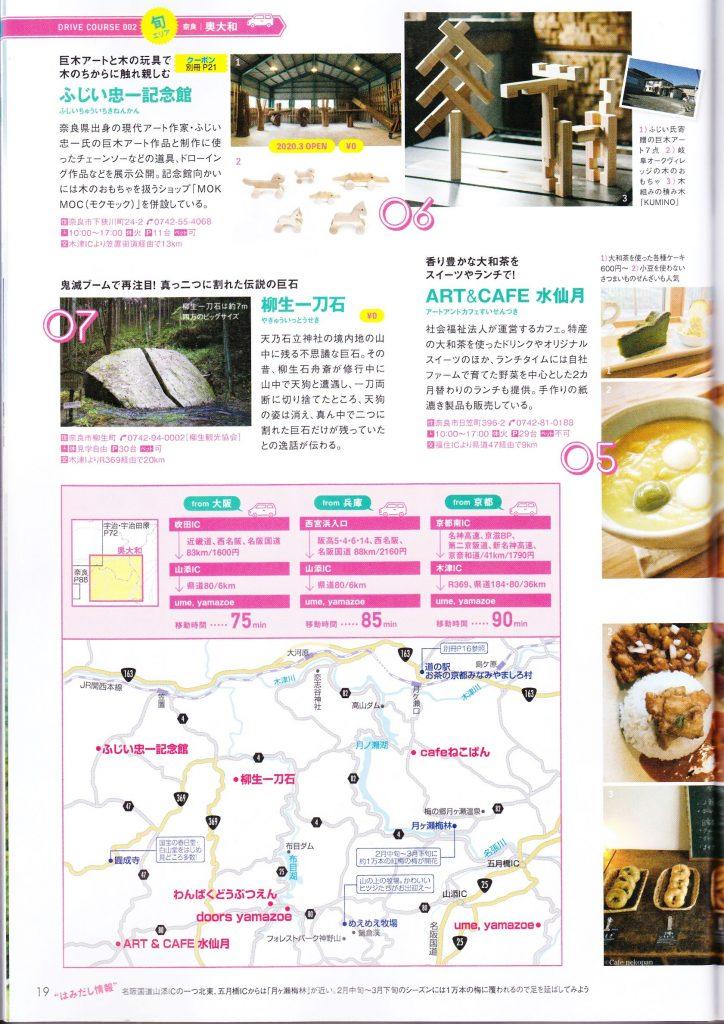 情報誌「ぴあ 2021-2022 日帰りドライブ(関西版)」に「ふじい忠一記念館」が掲載されました。